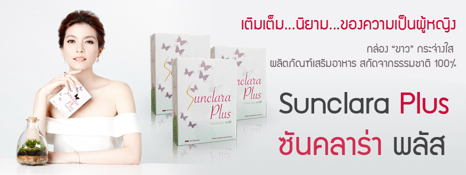 sunclara-plus